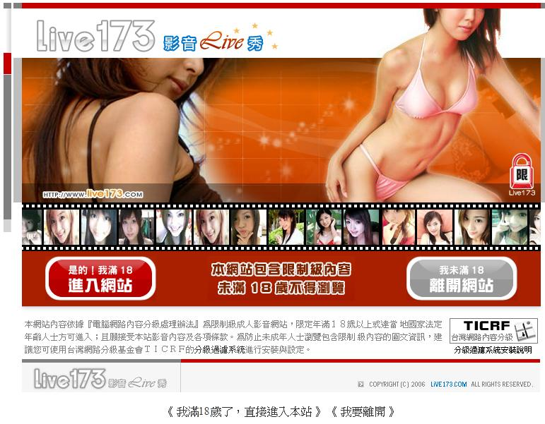 Live173影音live秀